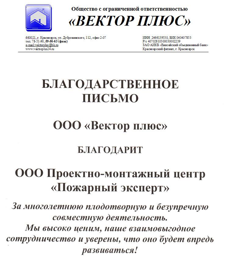vector_letter.jpg